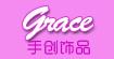 Grace手创饰品