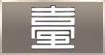 台湾台华窑