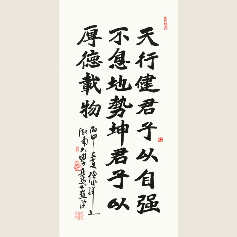 《天行健》魏碑 著名书法家王德水书法礼品