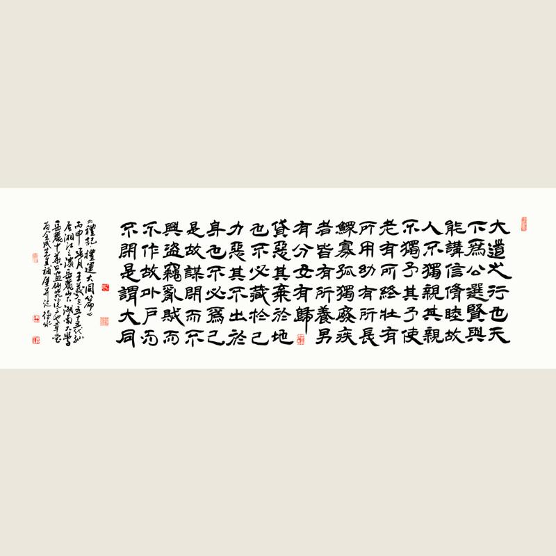 《礼记 大同篇》魏碑 著名书法家王德水书法礼品