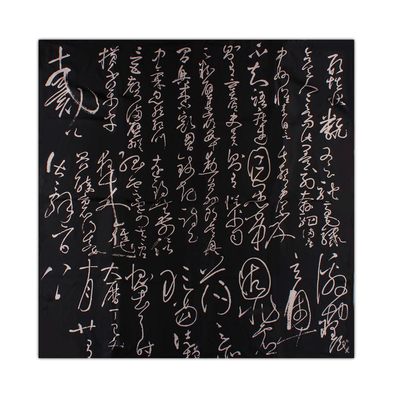 怀素自叙方丝巾(黑) 台北故宫礼品
